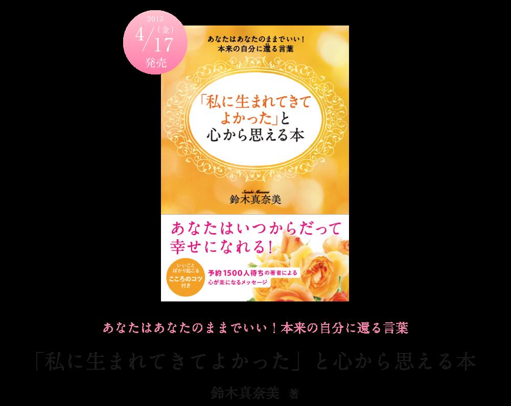 鈴木真奈美 新刊感謝のプレゼント企画